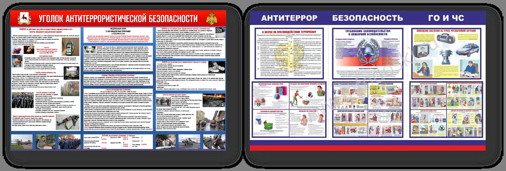 предприятии инструкция антитеррористическая безопасность на
